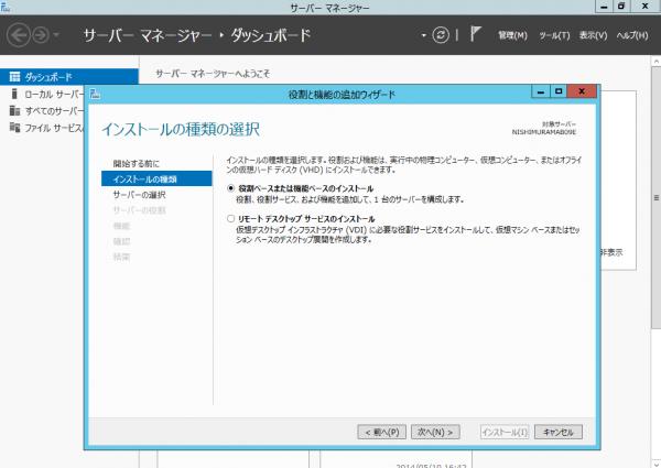 スクリーンショット 2014-05-10 16.44.24