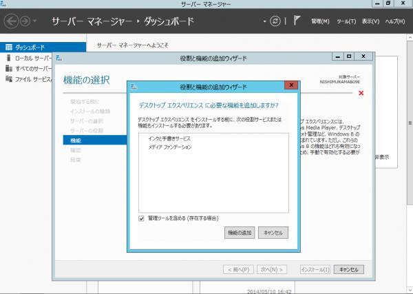 スクリーンショット 2014-05-10 16.45.34