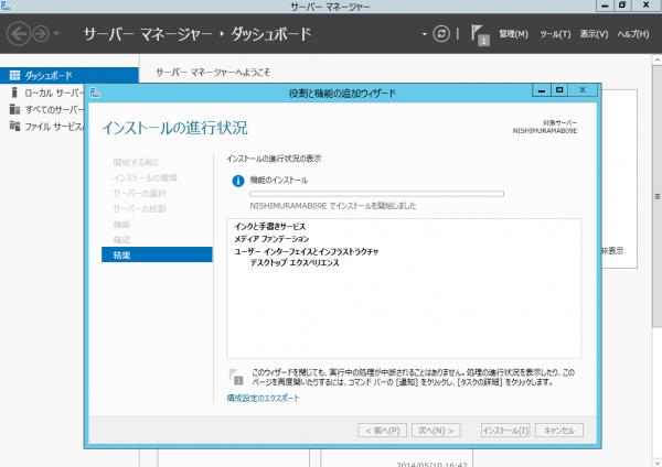 スクリーンショット 2014-05-10 16.46.13