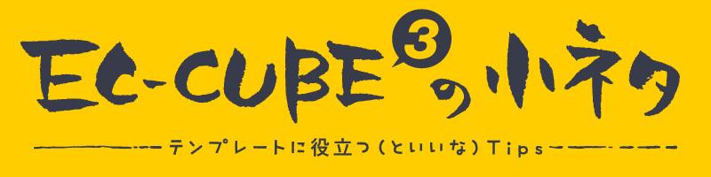 EC-CUBE3の小ネタ
